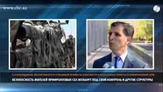 Азербайджан усиливает безопасность жителей прифронтовых сел