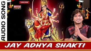 Jay Adhya Shakti - Gujarati Aarti | Vikram Thakor Ni Aarti | Audio Song HD