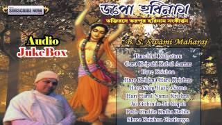 Jopo Harinam | Krishna Songs |  Bengali Devotional Songs | B.S. Swami Maharaj | H.T.Cassette