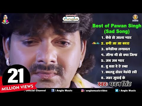 Xxx Mp4 Best Of Pawan Singh Sad Song Bhojpuri Audio Jukebox Bhojpuri Superhit Song 3gp Sex