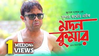 Modon Kumar | মদন কুমার | Bangla Natok 2019 | Ft Akhomo Hasan & Rikta | Juel Hasan