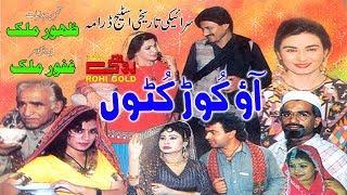 Aao Koor Kutton - Saraiki Inqlabi Stage Drama - 1993 - Rohi Gold