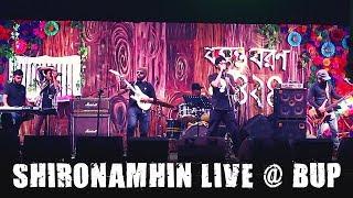 Shironamhin Live Concert at BUP 2018