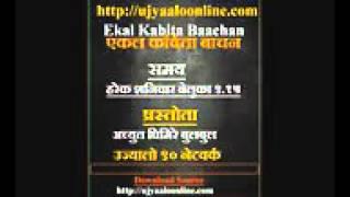Nepali Kabita Bachan
