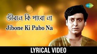 Jibane Ki Pabo Na Lyrical |  জীবনে কি পাবো না | Manna Dey & Chorus