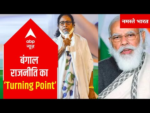 West Bengal Results How this turning point changed political equation
