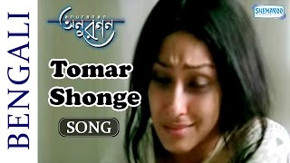 Anuranan - Tomar Shonge - Bengali Drama Scene