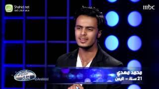 Arab Idol - محمد مهدي - تجارب الأداء