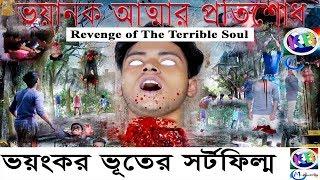 New Bengali Horror Movie 2018 | Revenge of The Terrible Soul (ভয়ানক আত্মার প্রতিশোধ) KB Multimedia