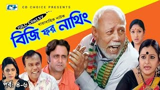 Busy For Nothing | EP 04-06 | ATM Shamsujjaman | Badhon | Tisha | Tinni | Bangla Hits Natok