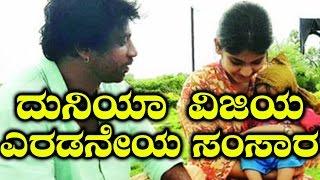 ಎರಡನೇ ಮದುವೆಯ ವಿಷಯ ತೆರೆದಿಟ್ಟ ದುನಿಯಾ ವಿಜಯ್ | OMG!! Vijay's Duniya- 2 Wives, 4 Children!!!