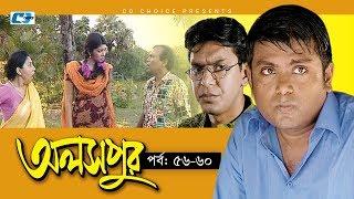 Aloshpur | Episode 56-60 | Chanchal Chowdhury | Bidya Sinha Mim | A Kha Ma Hasan