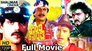 Shanthi Kranthi Telugu Full Length Movie    Nagarjuna, Ravichandran, Juhi Chawla, Khushboo