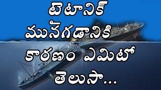 Shocking Facts Behind the Titanic Tragedy   Latest News and Updates   SV Telugu TV