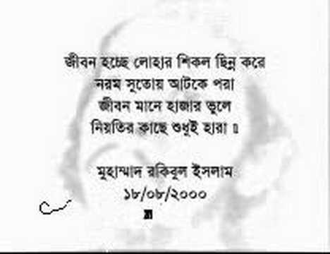 Rakibs Poem- JIBON MANE- bangla