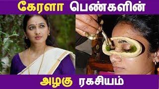 கேரளா பெண்களின் அழகு ரகசியம் | Tamil Beauty Tips | Tamil Seithigal | Latest News