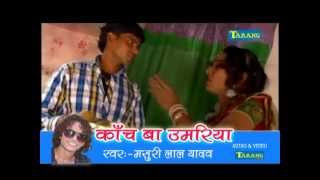 HD baad ke laayi badi maja aayi    masuri lal    bhojpuri hot song    kaanch ba umariya