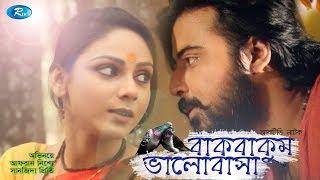 Bakbakum Valobasha | বাকবাকুম ভালোবাসা | Arfan Nisho | Sanjida Priti | Rtv Drama Special