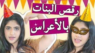 رقص البنات بالأعراس | Types of Girls' Dance in Weddings