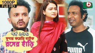সুপার কমেডি নাটক - রসের হাঁড়ি | Bangla New Natok Rosher Hari EP 160 | MM Morshed & Nazira Mou