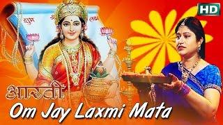 OM JAY LAXMI MATA ଓମ୍ ଜୟେ ଲକ୍ଷ୍ମୀ ମାତା ||  Namita Agrawal || Sarthak Music