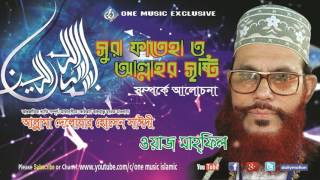 New Bangla waz সুরা ফাতিহা ও আল্লাহ্র সৃষ্টি সম্পর্কে  তাফসীর । Audio Album । Sayeedi  । One Music