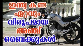 ഇന്ത്യ കണ്ട ഏറ്റവും വിരൂപമായ അഞ്ച് ബൈക്കുകള് | Top 5 Ugliest Bikes India