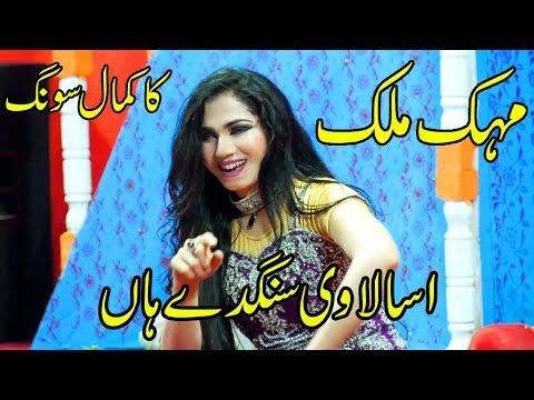 Xxx Mp4 Mehak Malik New Super Hit Dance Eid Show Multan Shaheen Studio 3gp Sex