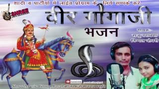 आ गया 2017 मैं !! वीर गोगा जी भजन!!Veer Gogaji bhajan !! New Rajsthani Song