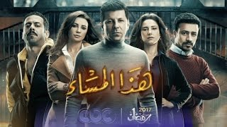 """انتظرونا…مع النجم محمد فراج في مسلسل """"هذا المساء"""" في رمضان 2017 على cbc"""