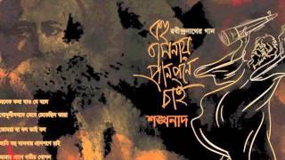Aaj Jyotsna Raate (আজ জ্যোৎস্নারাতে) - (Rabindra Sangeet - Aj Josna Rate by Shankha)