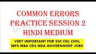 COMMON ERRORS IN ENGLISH GRAMMAR SESSION 2 FOR SSC CGL CHSL IBPS RRB NDA