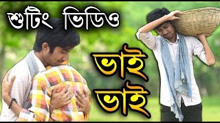 Bhai Bhai Shooting Time Masti    KARIMGANJ MULTIMEDIA   Shooting Time Funny   