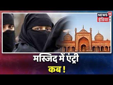 मुस्लिम महिलाएं मांगे धार्मिक आजादी कब जाएंगी मस्जिद Ye Desh Hai Hamara Amish Devgan