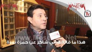 هذا ما قاله هاني شاكر عن حمزة نمرة !