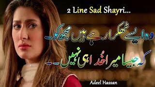 Broken Heart Shayri|Best heart touching sad poetry|2 line poetry| Urdu Poetry| Hindi Shayri|Adeel