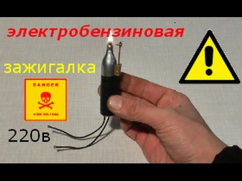Как сделать электрическую зажигалку