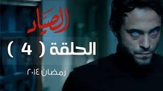 مسلسل الصياد HD - الحلقة ( 4 ) الرابعة - بطولة يوسف الشريف - ElSayad Series Episode 04