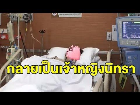 Xxx Mp4 สาวไปทำศัลยกรรมปลุกไม่ตื่นเป็นเจ้าหญิงนิทรา พี่สาวโวยคลินิกไม่รับผิดชอบ 3gp Sex