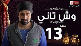 مسلسل وش تانى HD - الحلقة الثالثة عشر - Wesh Tany Eps 13