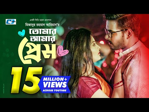 Xxx Mp4 Tomar Amar Prem Siam Ognila Mizanur Rahman Aryan Bangla Natok 2017 3gp Sex