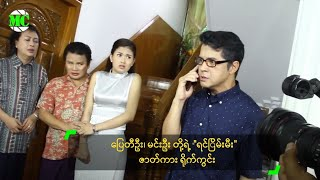 Pyay Ti Oo & Min Oo Star Together In