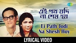 Ei Path Jodi Na Shesh Hoy lyrical Video | এই পথ যদি না শেষ হয় | Hemanta Mukherjee, Sandhya Mukherjee