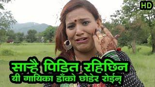 डाको छोडेर रोएकी यि दु:खी नारीको मर्म खोइ कस्ले बुझीदेला?New Nepali Lok Song Shooting Report 2017