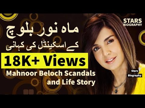 Xxx Mp4 Mahnoor Baloch Biography And Scandals Story Mahnoor Baloch Biography In Urdu Hindi Stars Biography 3gp Sex