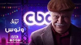 إنتظرونا...في رمضان 2016 مع مسلسل ونوس على سي بي سي