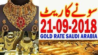 Saudi Arabia Today Gold Price KSA Urdu Hindi (21-09-2018)    MJH Studio