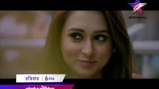Gangster world tv premier on jalsa movies Yash dasgupta Mimi chakraborty