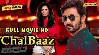 চালবাজ মোভি   Shakib Khan & subhashree   Bengoli New Movie Chaalbaaz   Shakib Khan Official  