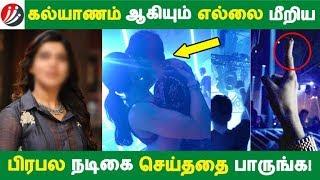 கல்யாணம் ஆகியும் எல்லை மீறிய பிரபல நடிகை செய்ததை பாருங்க!   Tamil Cinema   Kollywood